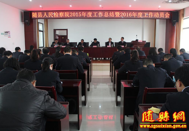 随县检察院召开2015年度总结大会暨2016年度工作动员会