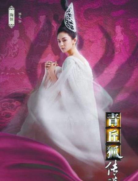 《青丘狐传说》恒娘收官谢幕 灵狐绝恋撰写唯美神话图片