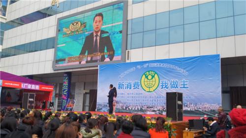 """我市举行了2016年""""3·15国际消费者权益日""""大型纪念活动"""
