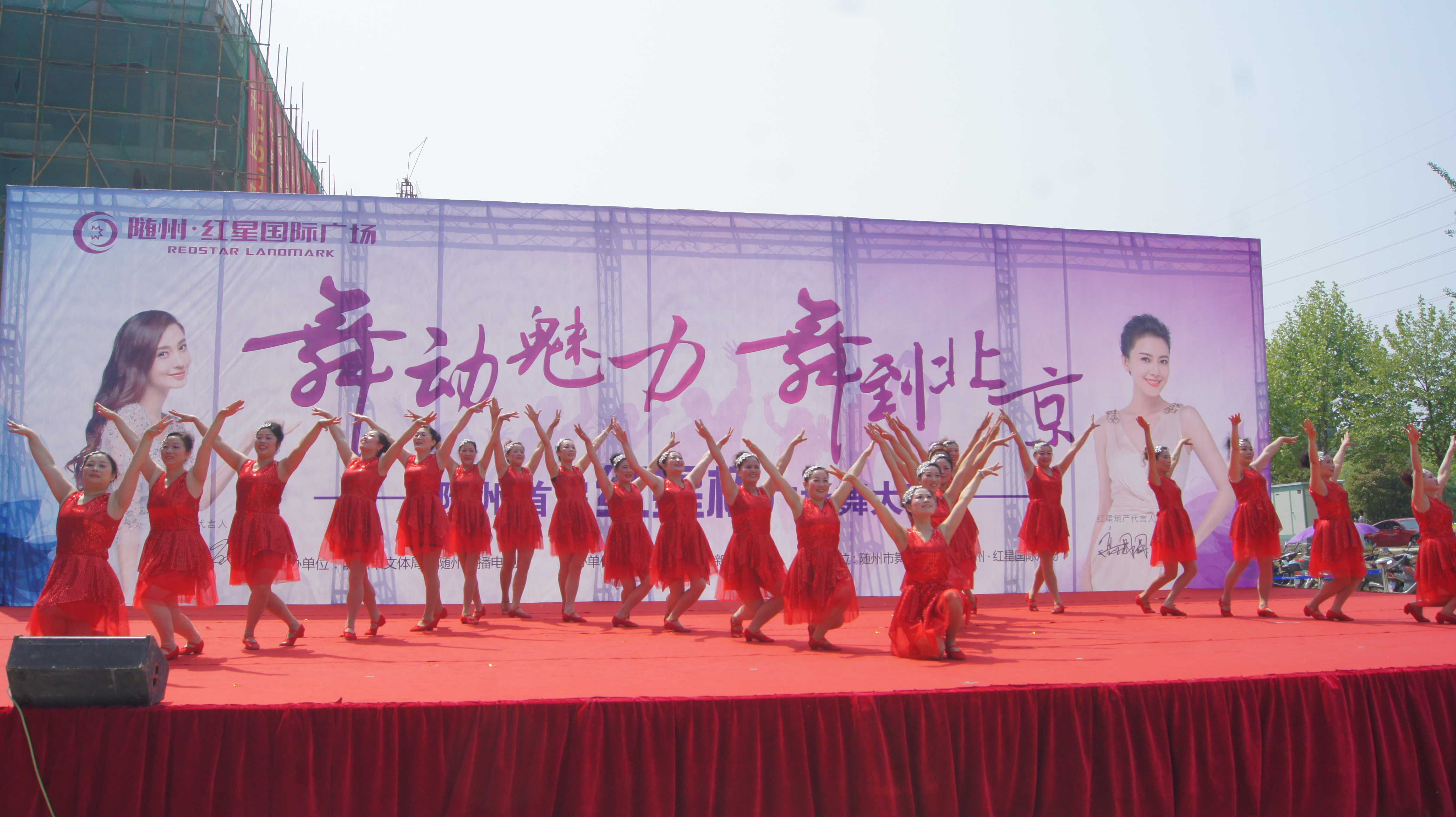 地税广场艳丽舞蹈队《舞动中国》