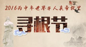 2016丙申年世界华人炎帝故里寻根节