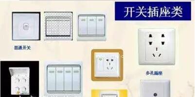 家装工程中水电材料的选购及注意事项神童网
