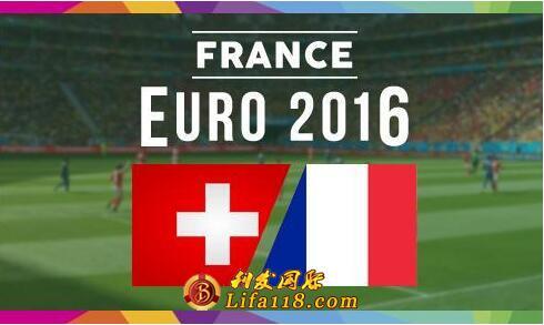 法国2016欧洲杯小组赛盘口分析爱尔兰vs瑞士